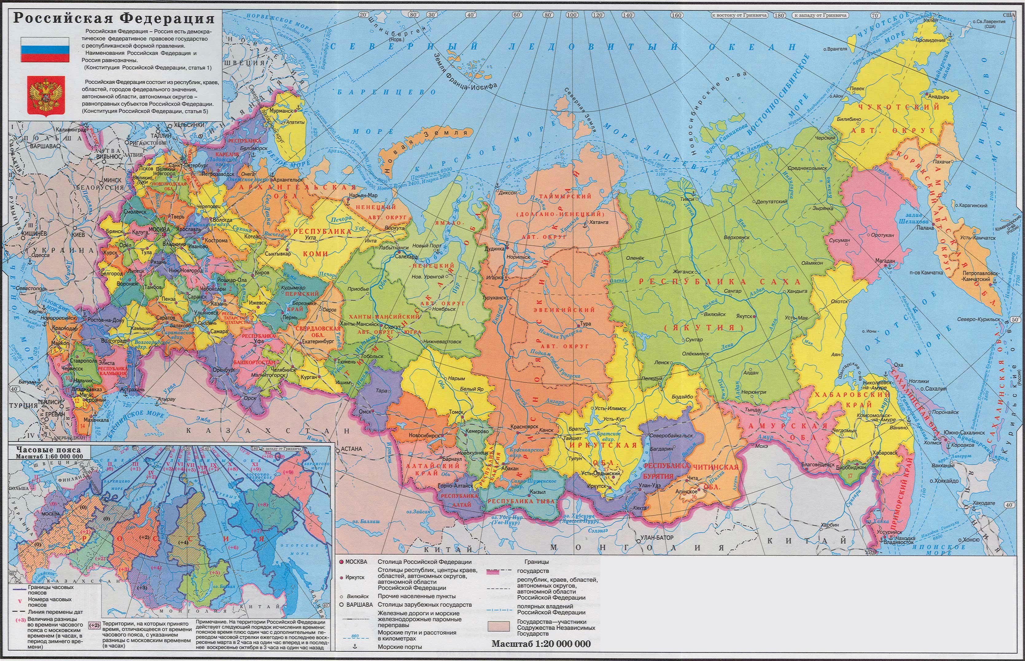 Географическая карта россии торрент